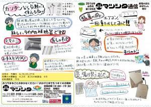 2016KB06Okai_01_R